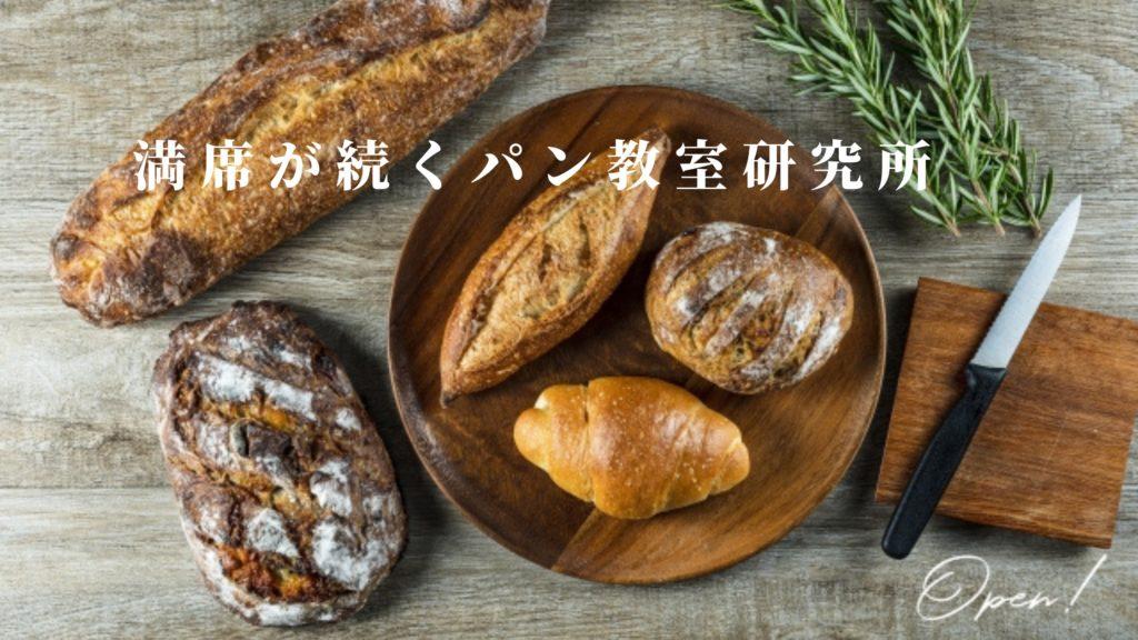 オンラインサロン【満席が続くパン教室研究所】